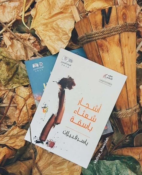 Pin By Mary On خير جليس في الأنام كتاب Books Book Cover Cover