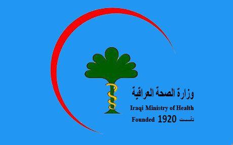 إستمارة بيانات ذوي المهن الصحية الساندة 2020 تعليمات التقديم وزارة الصحة العراقية Kn ننشر لكم الرابط الرسمي للتقديم لذوي المهن الصح Movie Posters Poster Hom