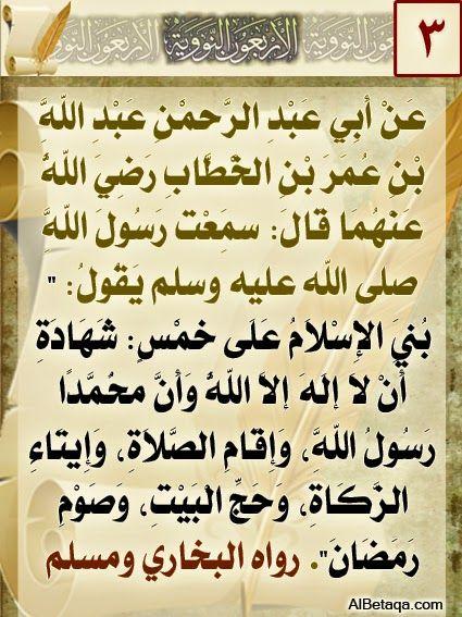 سلسلة الأربعون النووية للإمام النووي رحمه الله أنا السلفي Islam Facts Beautiful Arabic Words Quran Quotes