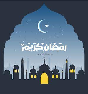 صور رمضان كريم 2021 تحميل تهنئة شهر رمضان الكريم Ramadan Kareem Decoration Abstract Images Ramadan Kareem