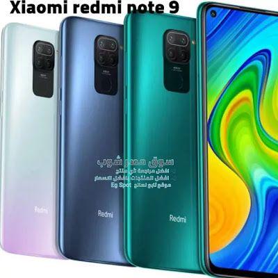 مراجعة مواصفات شاومي ريدمي نوت ٩ Xiaomi Redmi Note 9 Samsung Galaxy Phone Galaxy Phone Phone