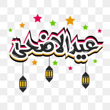 Eid Al Adha Png Arabic With Calligraphy Eid Al Adha Adha Eid Png And Vector With Transparent Background For Free Download Adha Card Print Design Template Creative Graphic Design