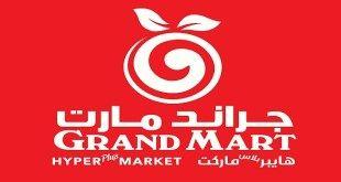 عروض بن داود السعودية اليوم 16 سبتمبر حتى 22 سبتمبر 2020 اقوى عروض ال 5 و 10 و 20 ريال Pinterest Logo
