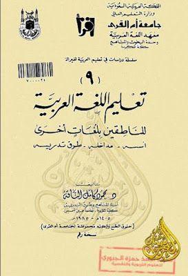 تعليم اللغة العربية للناطقين بلغات أخرى Pdf Arabic Calligraphy Books Ebook