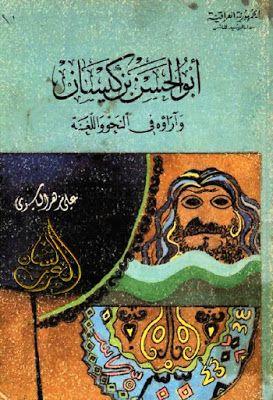 أبو الحسن بن كيسان وآراؤه في النحو واللغة دار الرشيد علي الياسري Pdf In 2021