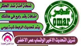 واتس اب عمر الاخضر 2020 واتساب عمر باذيب الاخضر Obwhatsapp Omar Green Burger King Logo King Logo Gum