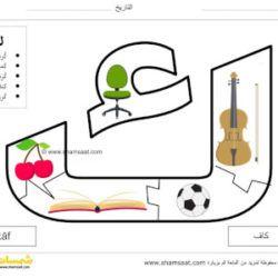 حرف الكاف لعبة بزل الحروف العربية للأطفال تعرف على شكل الحرف وصوته شمسات Arabic Alphabet For Kids Alphabet Preschool Learning Arabic