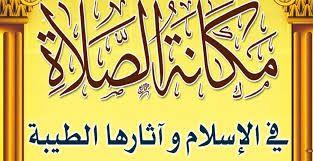 مكانة الصلاة وحكمها Arabic Calligraphy Calligraphy