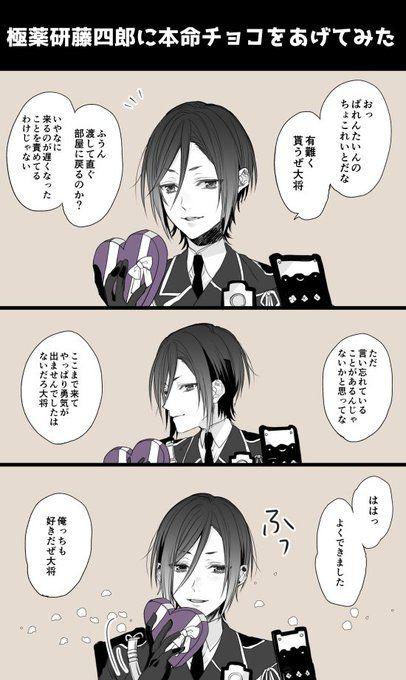薬研藤四郎 極め