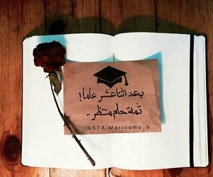 1000 Images About شخبوطات On We Heart It See More About ﻋﺮﺑﻲ Arabic And ح ب Iphone Wallpaper Quotes Love Quotes For Book Lovers Graduation Images