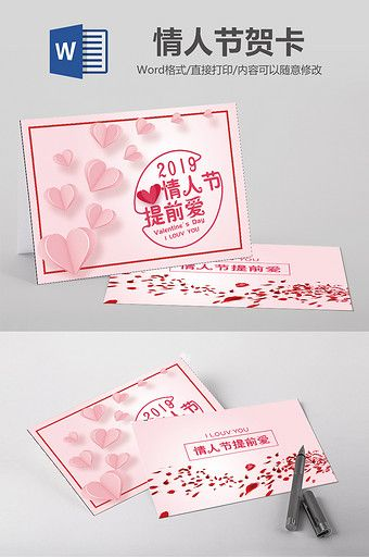 Red Love Petals Valentine S Day Card Word Template Pikbest Word Template Valentines Petals