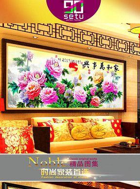 家和万事兴富贵牡丹图装饰无框画壁画背景 Oboi