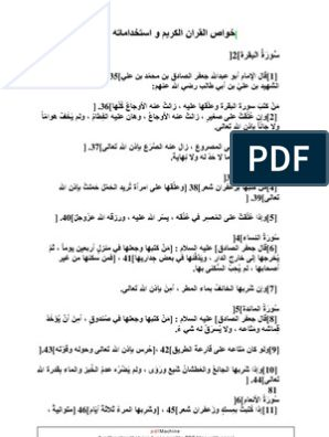 Hawas Qur An Pdf Books Download Free Books Download Download Books