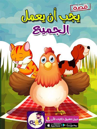 قصة يجب أن يعمل الجميع قصص عن التعاون والعمل الجماعي تطبيق حكايات بالعربي In 2021 Arabic Alphabet For Kids Alphabet For Kids Free Presentation Software