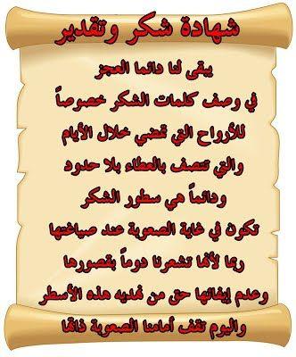 10 صور شهادة شكر وتقدير للمعلمة Arabic Words Arabic Arabic Calligraphy