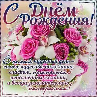 Pozdravleniya S Dnyom Rozhdeniya Zhenshine Krasivye V Proze Korotkie 6 Tys Izobrazhenij Najdeno V Yandeks Kartinkah Happy Birthday Birthday Holiday
