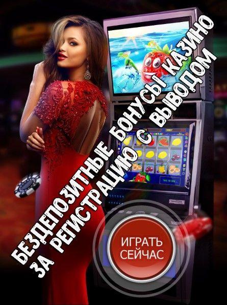 Игровые автоматы бонусы за регистрацию без депозита в казино играть в казино онлайн игры
