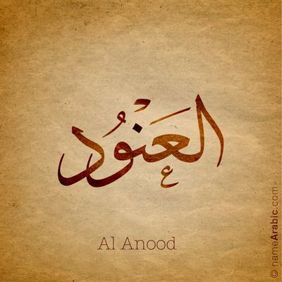 Alanood Arabic Calligraphy Design Islamic Art Alanood Arabic Calligraphy Design Islamic Calligraphy Name Name Tattoos For Moms Calligraphy Design