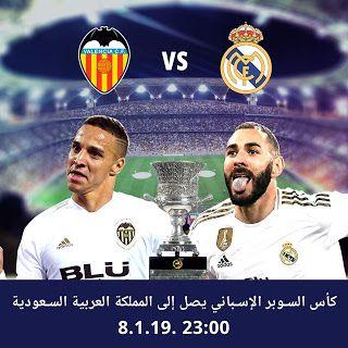 مباراة اسبانيا والمغرب