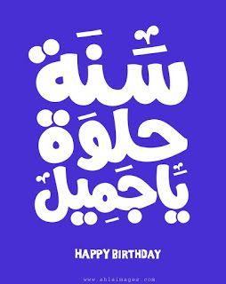 اجمل صور عيد ميلاد 2018 أجمل تهنئة عيد ميلاد وسنة حلوة ياجميل Harmony Quotes Happy Birthday Greetings Happy Birthday Cards