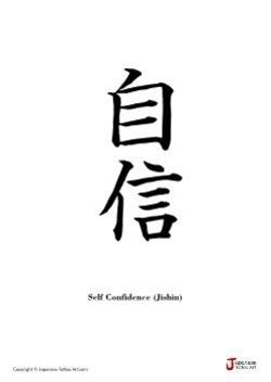 Japanese Tattoo Quotes And Sayings In 2020 Confidence Tattoo Japanese Words Japanese Tattoo Words