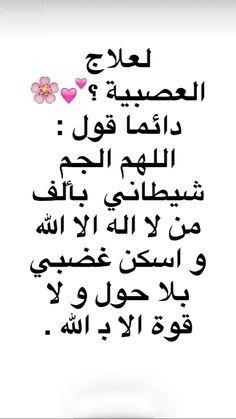 Pin By Arwa Ayam Arwa Ayam On دعاء Islamic Love Quotes Quran Quotes Love Islamic Phrases
