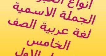 متابعى موقع مدرسة الامارات ننشر لكم حل درس أنواع الخبر فى الجملة الاسمية لغة عربية الصف الخامس الفصل الدراسى الاول2019 2020وفقا لمنهاج وزارة التربية والتع School