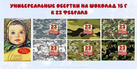 Nabor Shablonov Etiketok Na Shokolad 23 Fevralya 10 G 15g 20g