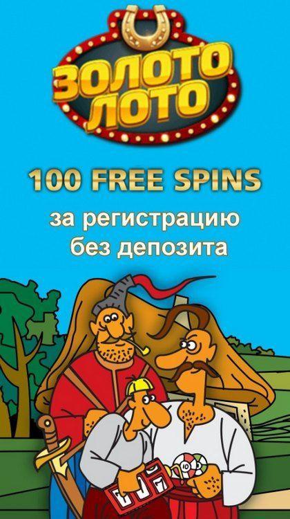 бесплатные спины в казино - Relax, It's Play Time!