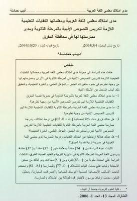 مدى امتلاك معلمي اللغة العربية ومعلماتها الكفايات التعليمية اللازمة Pdf Bullet Journal Journal Personalized Items