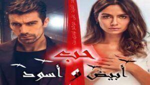 مسلسل حب ابيض اسود الحلقة 7 مدبلجه قصة عشق كاملة Hd قصة عشق Season 1 Seasons Episode 5