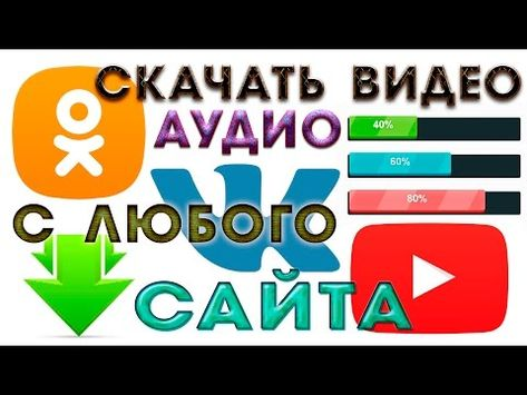 Kak Legko Skachat Video S Lyubogo Sajta Vkontakte Odnoklassniki