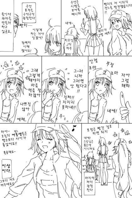 페이트 만화 수수께끼의 히로인j가 나타났다 네이버 블로그 만화 일본 애니메이션 애니메이션