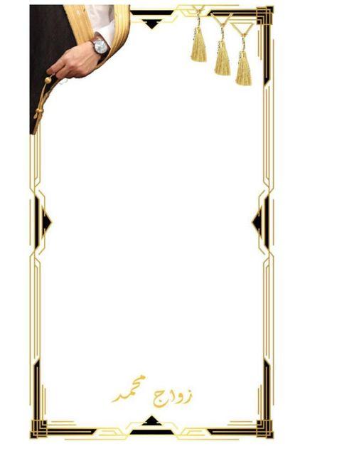 Pin By Shareefa Ali On اماراتي Wedding Cards Images Eid Card Designs Desktop Wallpaper Pattern