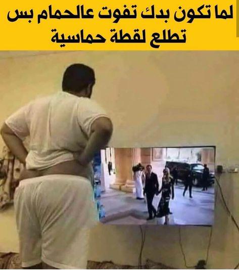 Pin By Jana Aĺ Qadomi On Funny In 2020 Arabic Funny Funny Jokes