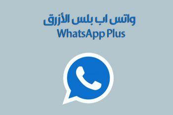 واتساب الازرق ابو عرب تنزيل اخر اصدار واتس اب ازرق ضد الحظر 2021 Company Logo Tech Company Logos Messenger Logo