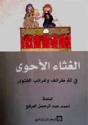 الغثاء الأحوى في لم طرائف وغرائب الفتوى أحمد العرفج Books4all Net Free Download Borrow And Streaming Internet Archive Books Book Cover Internet Archive