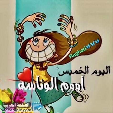 صور يوم الخميس الونيس اجمل حالات عن ليلة يوم الخميس 2020 الصفحة العربية Arabic Jokes Cartoon Faces Origami Crafts