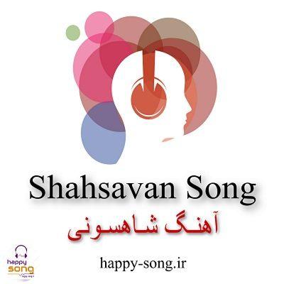 مجموعه آهنگ گلچین آهنگ ایرانی و خارجی خفن جدید و قدیمی فایل زیپ هپی سانگ Happy Song Afghan Songs Songs