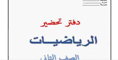 تحضير دروس الرياضيات للصف الثاني الابتدائي الفصل الدراسى الاول 2021 Arabic Calligraphy