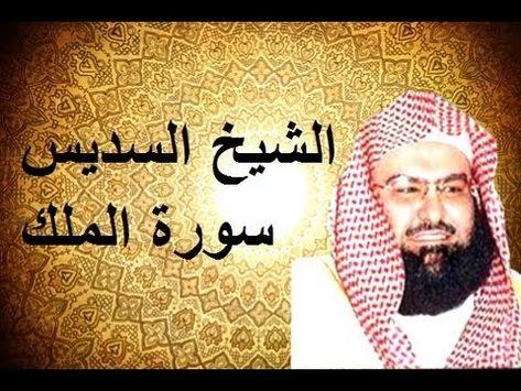 سورة الملك الشيخ عبد الرحمن السديس استمع و اقرا في مصحف المدينة Quran Surah Mulk Soudais Youtube Movie Posters