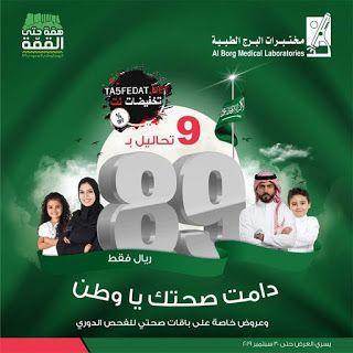 عروض مختبرات البرج لليوم الوطني السعودي ال 89 National Day Poster Movie Posters