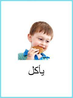 تعليم النطق للأطفال المتأخرين بالصور مع نصائح وفلاش كارد مجاني Arabic Kids Home Gym Design Gym Design