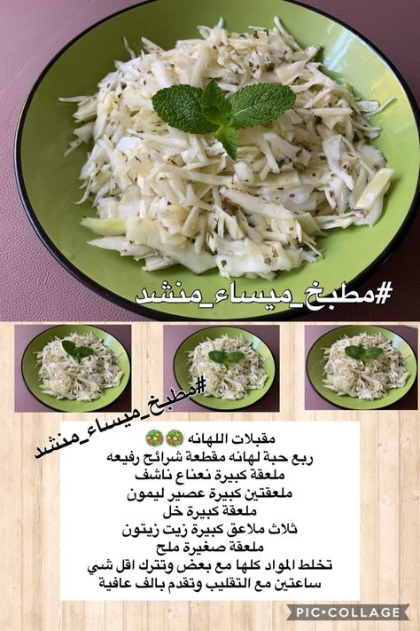 Pin By Wasan 1974 On وصفات طبخ Food Vegetables Cabbage