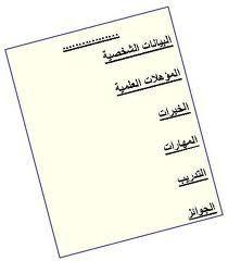 نماذج سيرة ذاتية باللغة الانجليزية والعربية جاهزة للتحميل بملف وورد Download Cv Forms In Arabic And