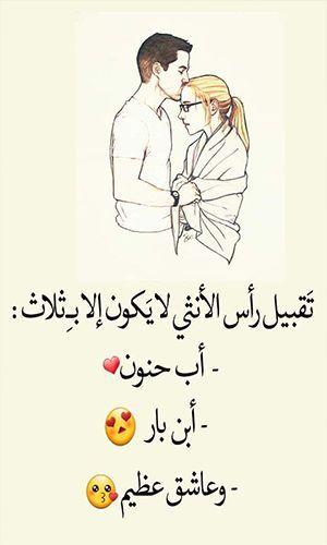 اقوال تهز القلوب Love Words Words Love In Arabic