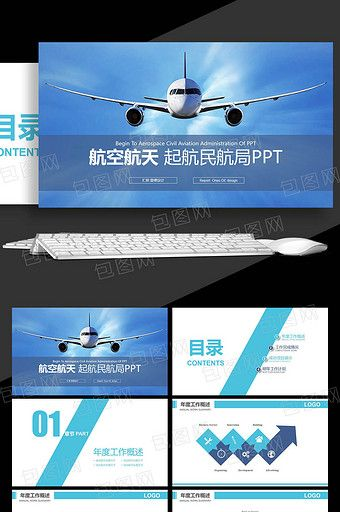Aerospace Civil Aviation Authority Aircraft Transport