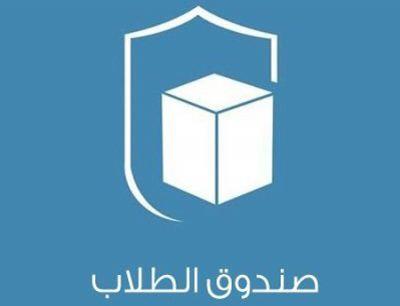 صندوق الطلاب بجامعة الملك سعود يعلن عن توفر وظائف بنظام العقود صحيفة وظائف الإلكترونية Gaming Logos Atari Logo Nintendo Games