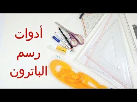خياطة وتفصيل للمبتدئات أدوات رسم الباترون مع مرمرة Sewing Patterns Sewing Hacks Sewing