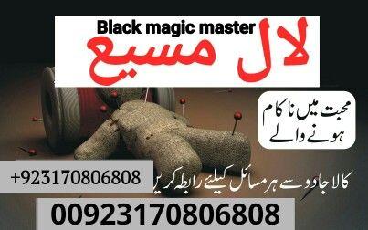 Black Magic Expart In Karachi Black Magic Black Magic Spells Magic Spells